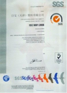 获得SGS荣誉证书