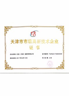 获得万博客户端手机网页市级高新技术企业证书