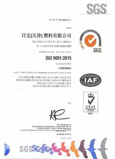荣获ISO 9001证书