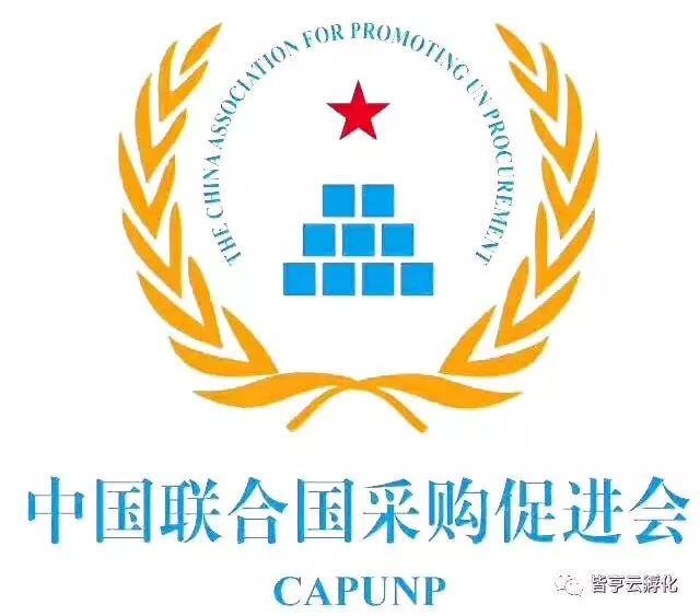 中国联合国采购促进会第四届理事会第三次圆满结束