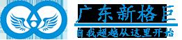 广东新格道文化传播有限公司