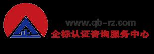 企标广州认证咨询服务有限公司