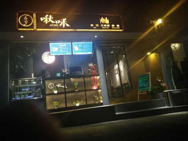 粮道街武汉中学旁边冷饮小吃店优转