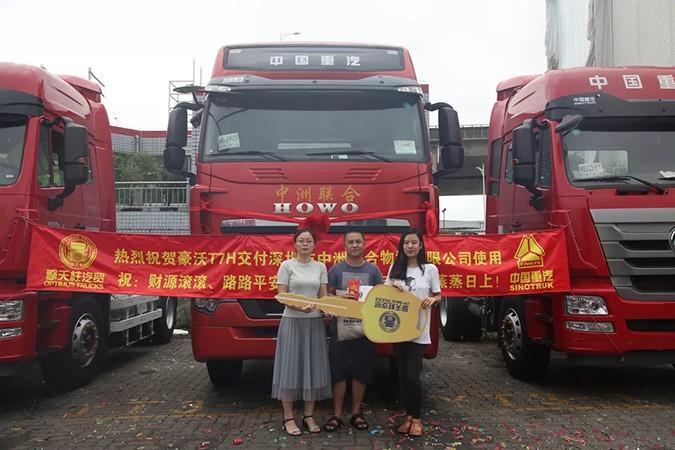 热烈祝贺豪沃T7H交付深圳市中洲联合物流有限公司使用
