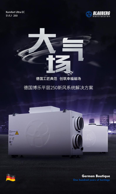 Komfort Ultra EC L1/S1 250