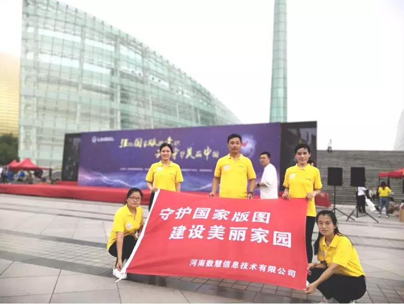 """河南必威Betway参加省""""8.29""""测绘法宣传"""