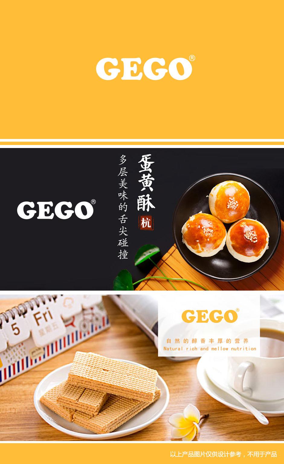第30类-gego