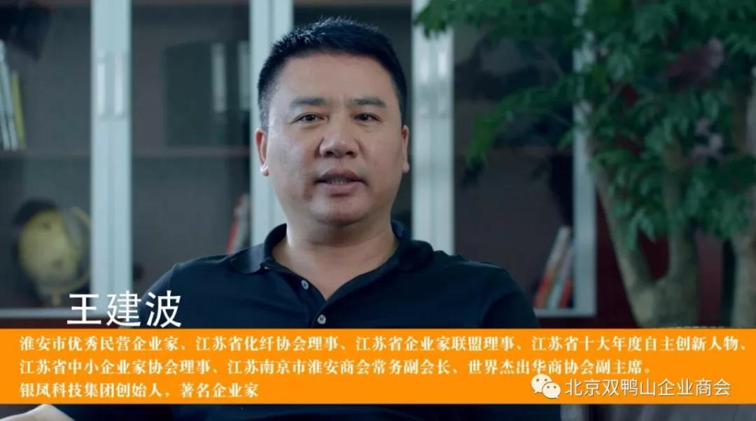 王建波常务副会长