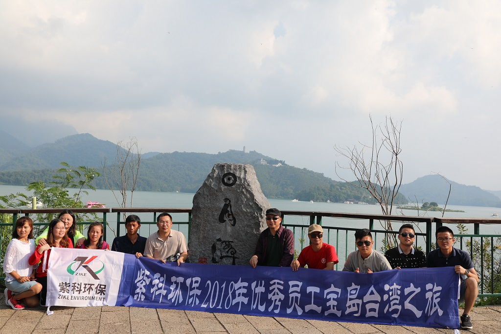 紫科环保2018年度优秀员工宝岛台湾之旅