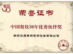 30年合作伙伴荣誉证书2017年