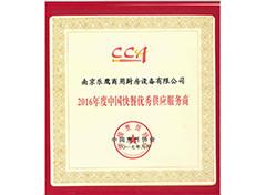 2016年度中国快餐优秀供应服务商