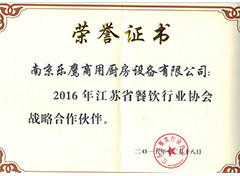 2016年江苏省餐饮行业协会战略合作伙伴