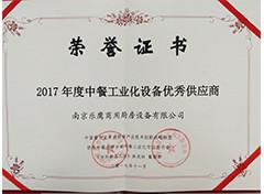 2017中餐工业化设备优秀供应商