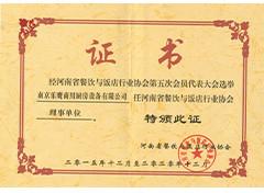河南省餐饮协会理事单位2018年