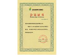 山东省团餐行业协会-会员证书