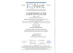 ISO90012016新版(英文)