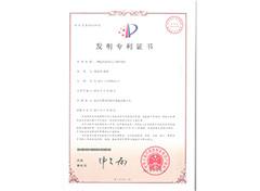 超高温炒菜机专利