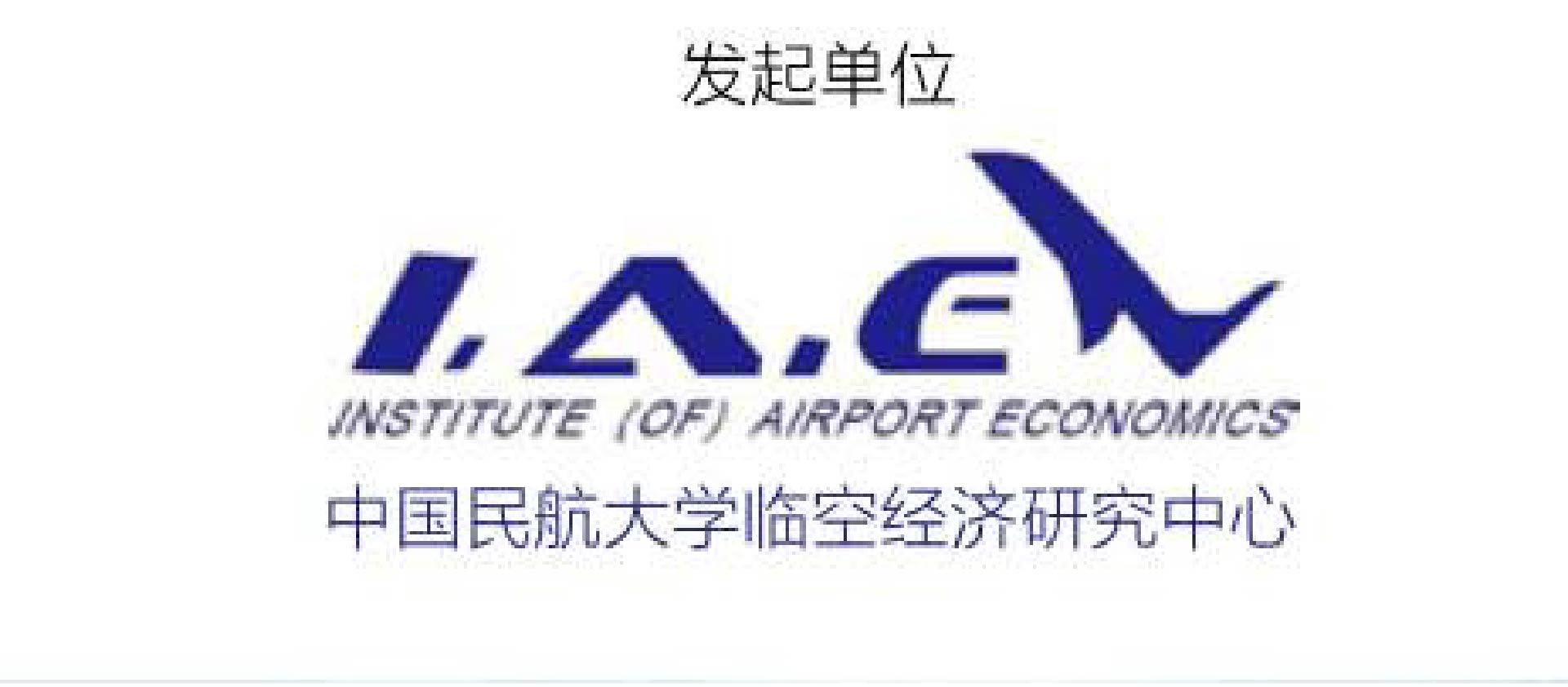 中国民航大学临空经济研究中心