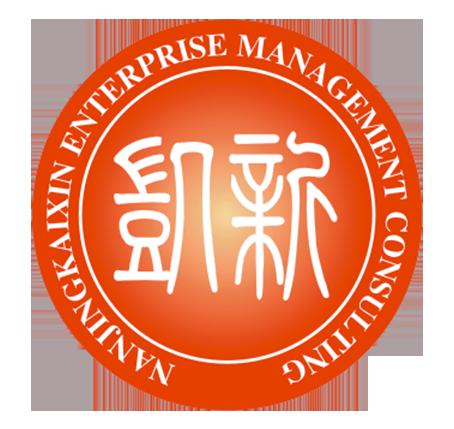 南京凱新企業管理咨詢有限公司