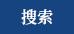 深圳市兴通物联科技有限公司