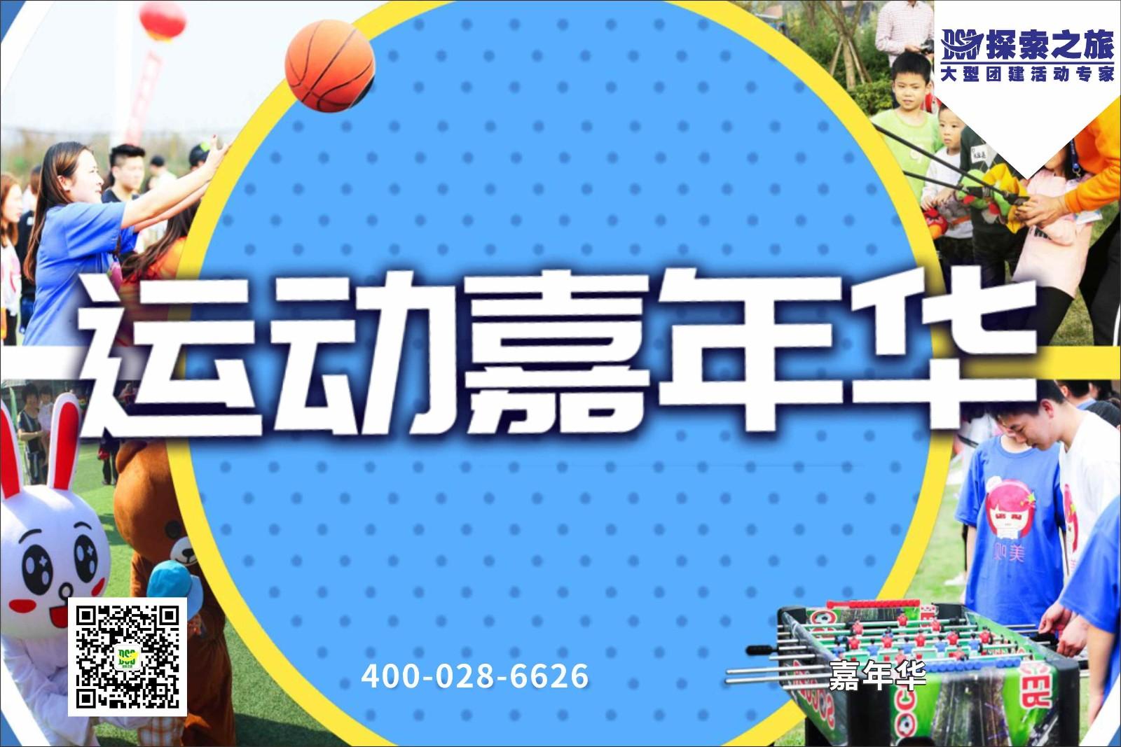 【嘉年华】运动嘉年华