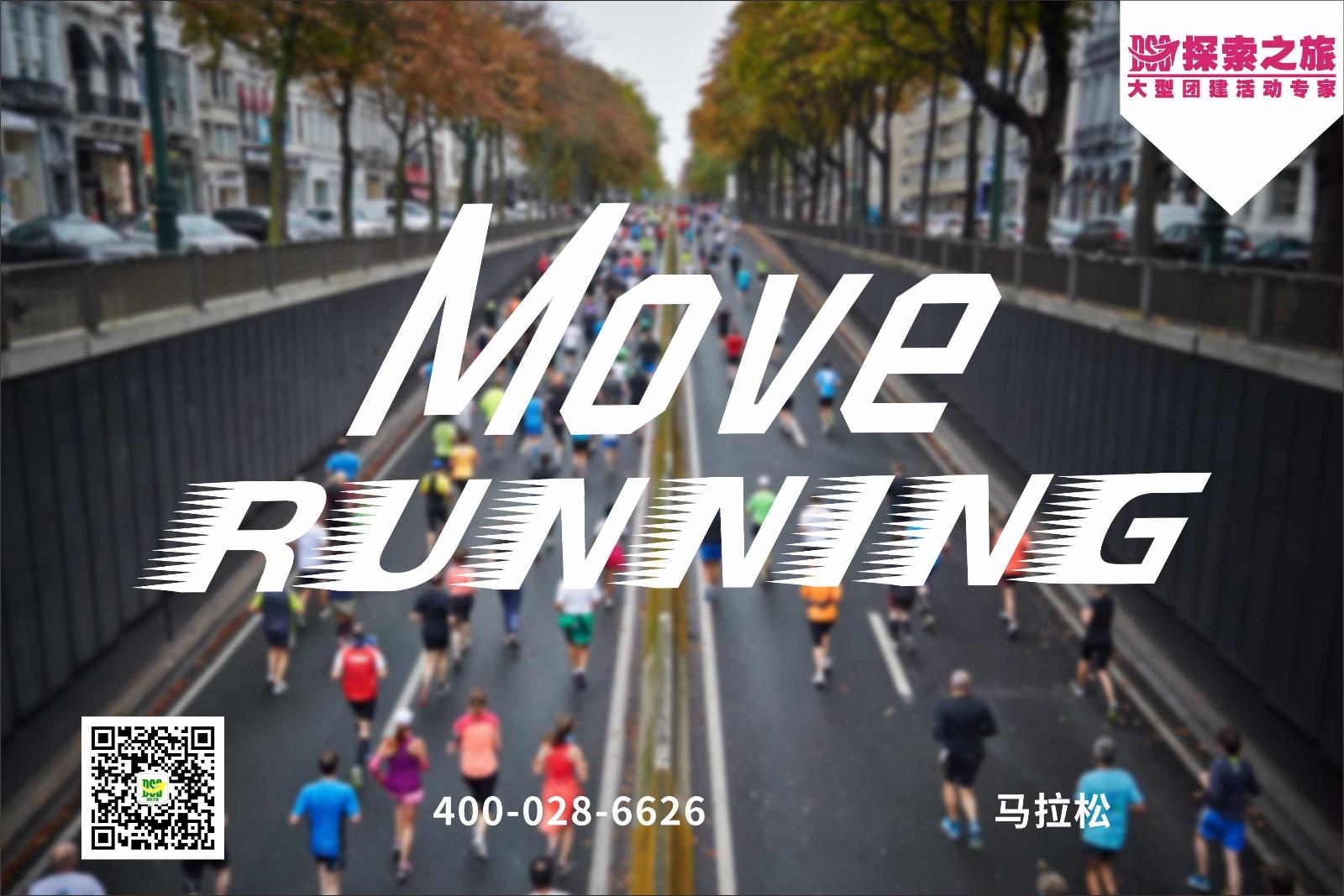【马拉松】move running