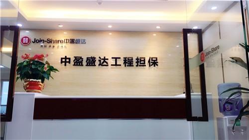 深圳市中盈盛達工程擔保有限公司