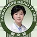 面部护理,广州樊文花化妆品有限公司