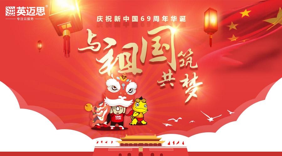 庆祝新中国69周年,与祖国共筑梦 英迈思集团2018年国庆放假公告