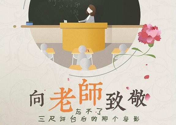 红星杨向全体教师致敬!