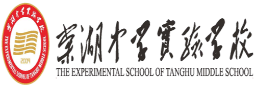 棠湖中学实验学校