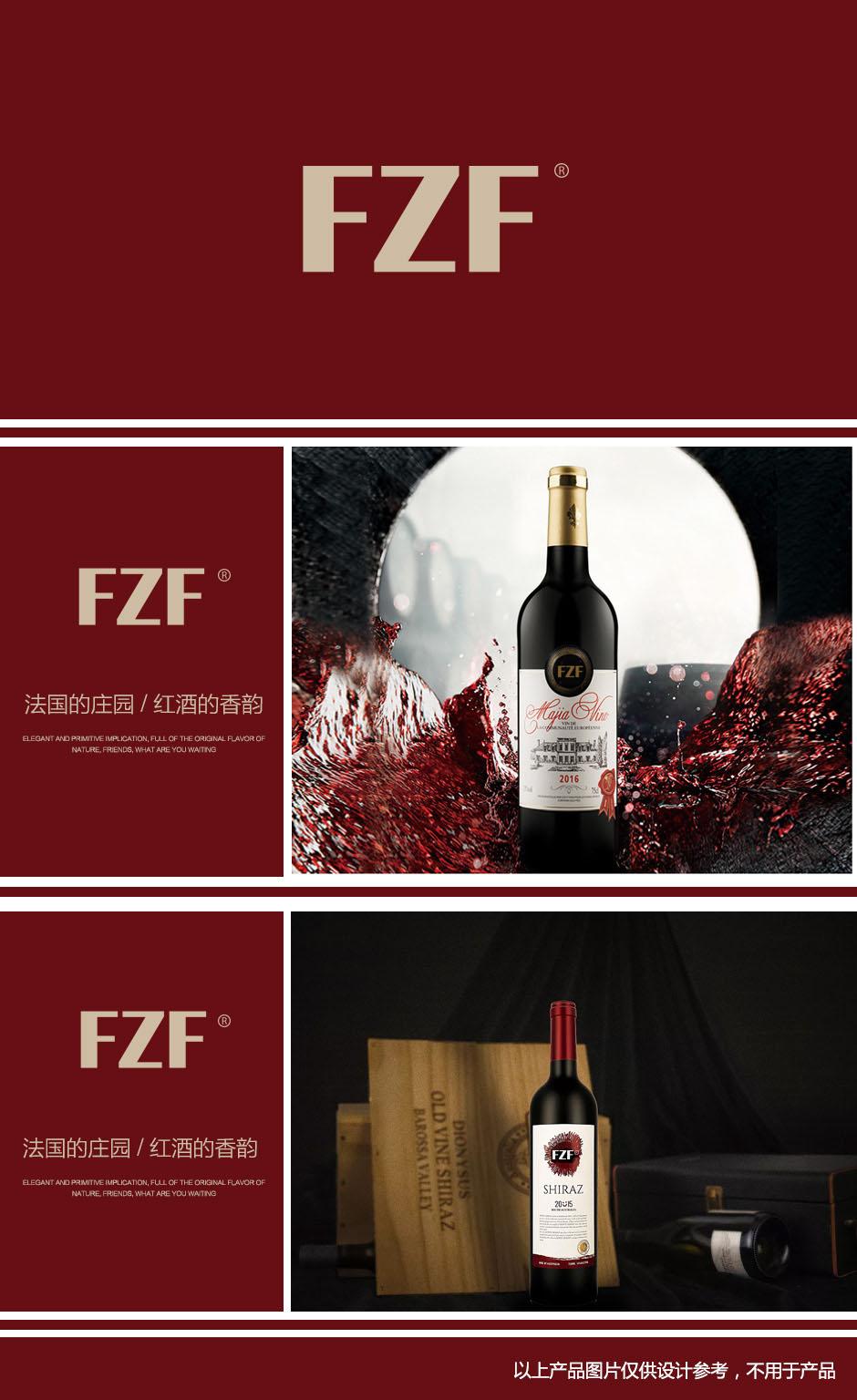 第33类商标-FZF