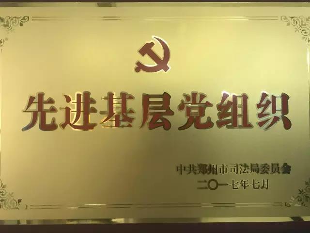 """不忘初心跟党走——天基律师事务所党支部荣获""""先进基层党组织""""荣誉称号!"""