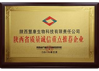 陕西省质量诚信重点推荐企业