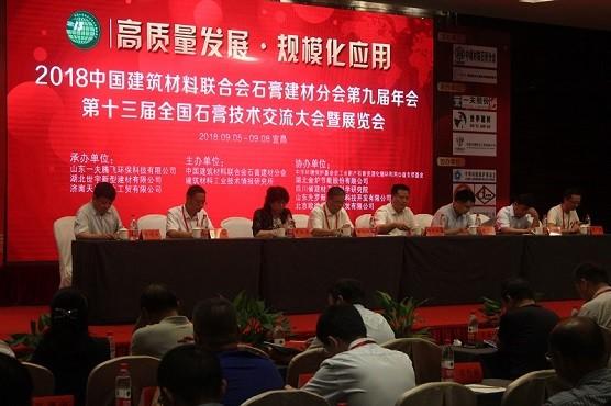 全国betway必威体育官网平台技术交流大会在湖北宜昌胜利召开