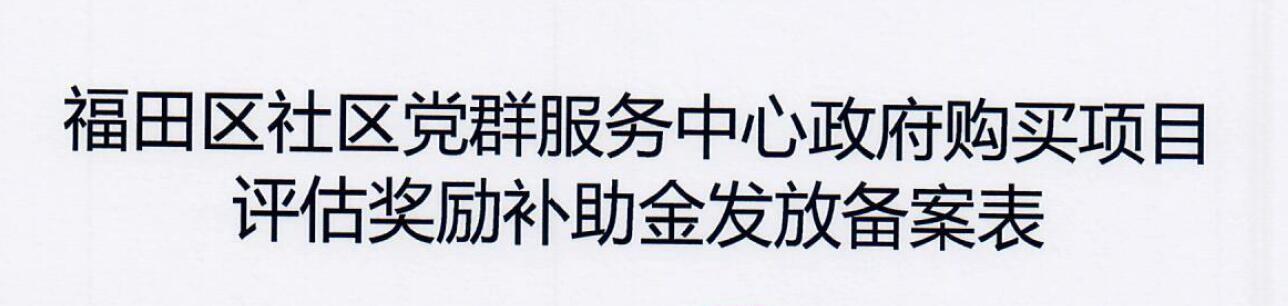 福田区梅都(孖岭)社区党群服务中心评估奖励补助金公示表