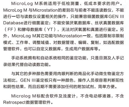 MicroLog M 手动微生物鉴定系统