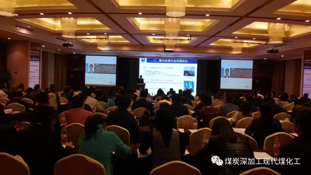 第六届全国煤化工水处理技术发展与应用创新专题研讨暨现代煤化工废水处理技术工程案例专场分享交流会在杭州隆重召开