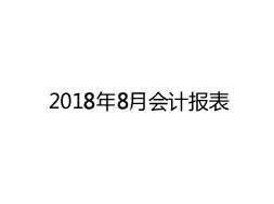 2018年8月会计报表