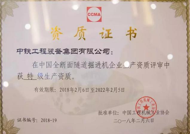 中铁装备喜获国内首批隧道掘进机企业特级生产资质