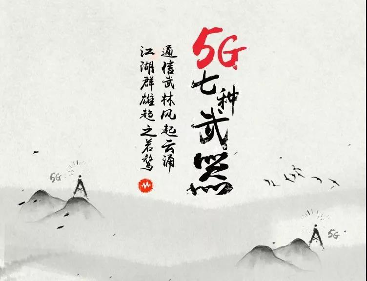 群雄争霸纵横武林,5G 侠客笑傲江湖