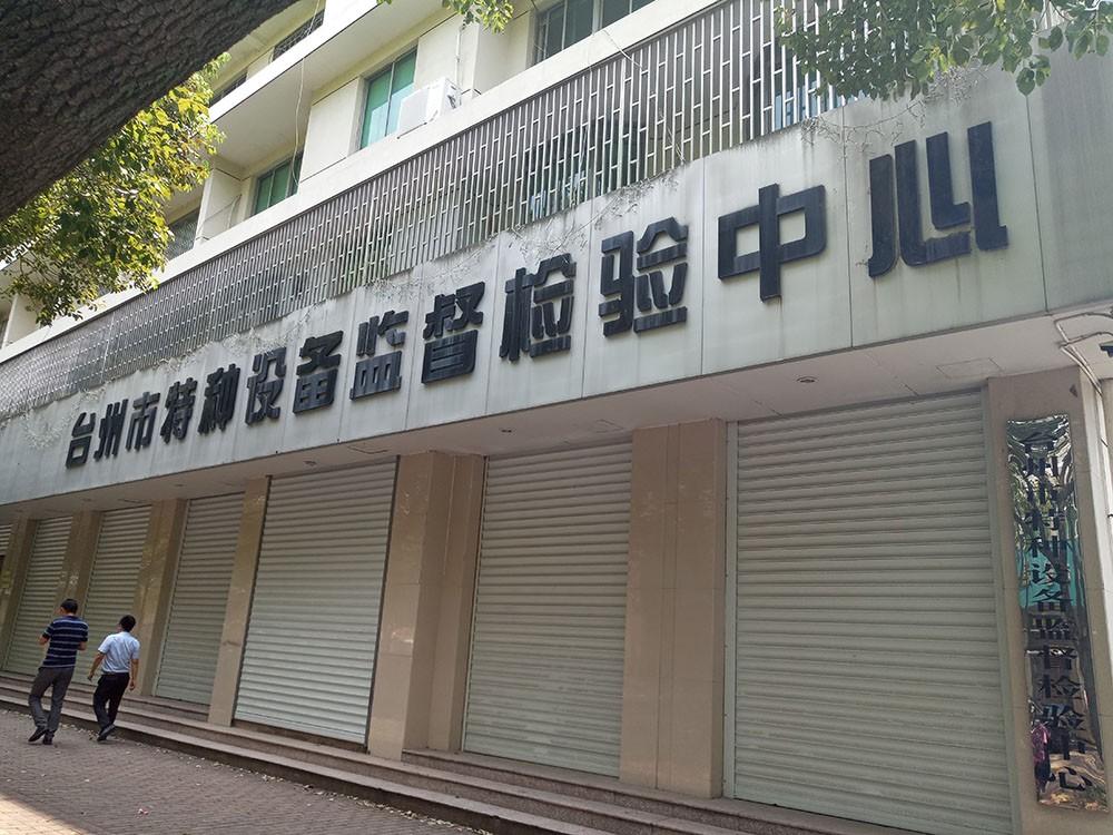 Q345钢焊接件残余优发国际顶级在线测试--台州市特种设备监督检验中心