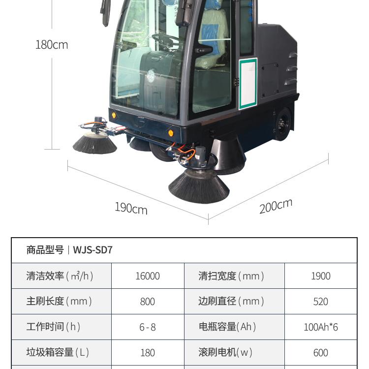 DY890驾驶式五刷扫地车