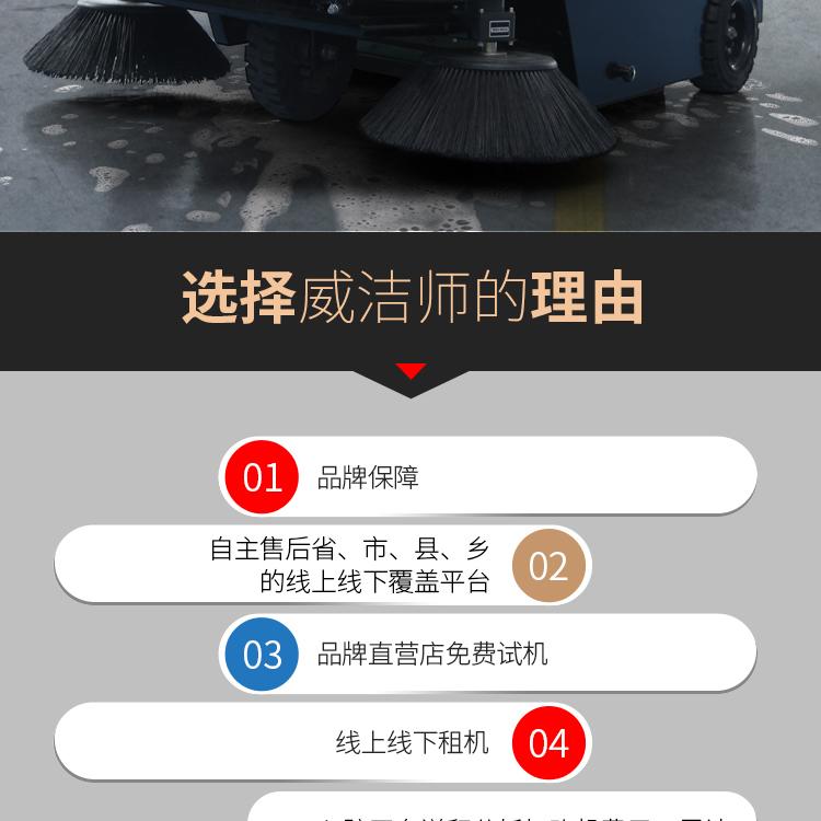WJS-SD6驾驶式扫地车