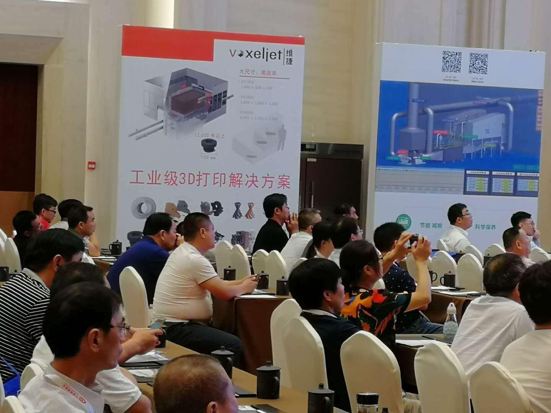 opesport科技参加第三届全国铸造行业创新发展论坛