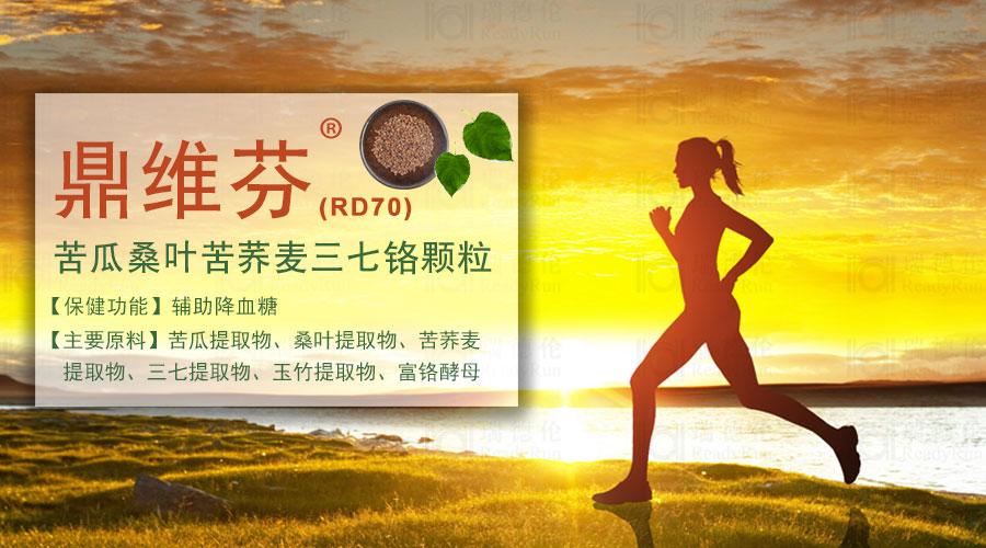 【预定转让产品推荐】RD70鼎维芬®苦瓜桑叶苦荞麦三七铬颗粒
