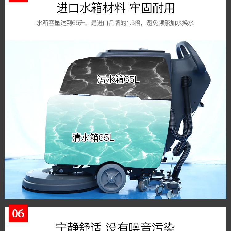 WJS-XD5手推式全自动洗地机