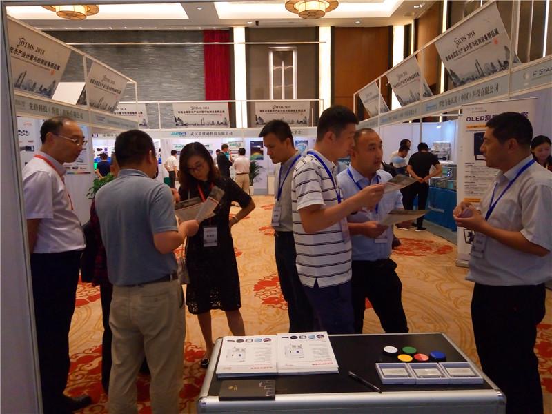 诺威特测控鼎力赞助第三届全国显示产业计量测试技术研讨会