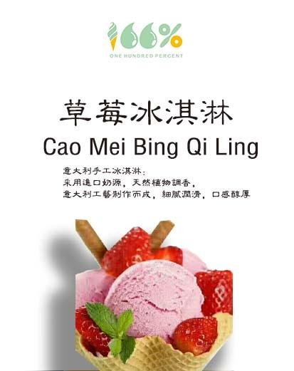 草莓冰淇淋饮品