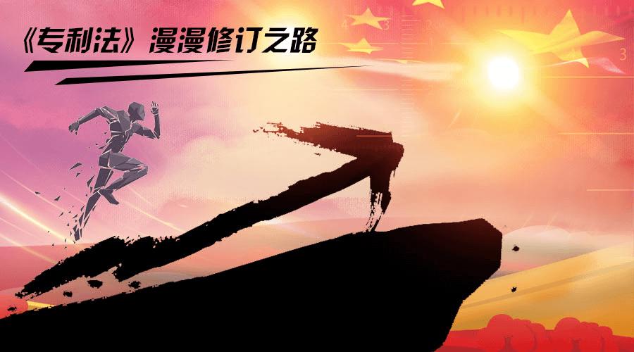 漫漫修订之路:与本土元素日益结合的中国专利法